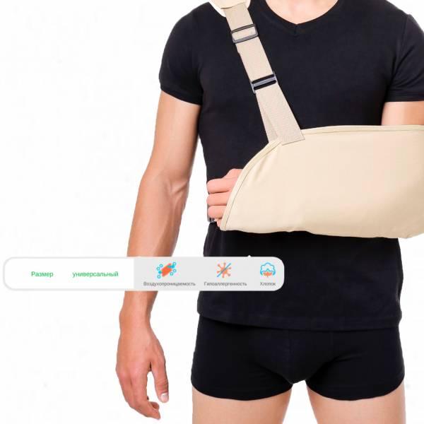 Плечевой бандаж для взрослых